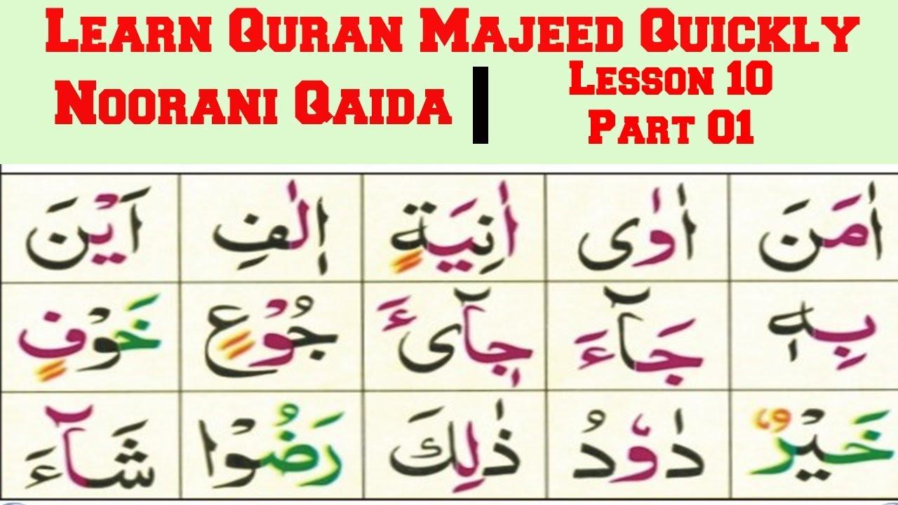 Rehmani Qaida Ebook