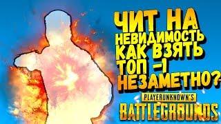 КАК ВЗЯТЬ ТОП-1 НЕВИДИМКОЙ? ИГРАЮ С ЧИТОМ В Battlegrounds #34