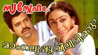 Maangalayapoovilirikkum... | Evergreen Malayalam Movie Song | Sasneham [ 1990 ]