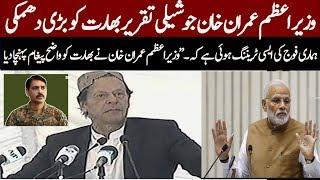 PM Imran Khan Ka Sindh Main Jalsa Today 8 mrch 2019 Modi Ko Clear Message | DG ISPR