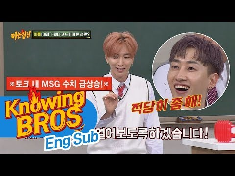 ※Caution MSG※ 'The entertainment monster' LeeTeuk, an 'MC-ing' disease at home (?) _Knowing Bros 100