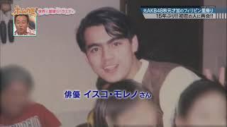Mayor Isko Moreno featured in Japanese TV Show