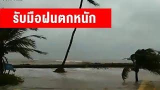 อุตุฯเตือนรับมือพายุเบบินคา-มรสุมเข้า-ฝนตกหนักทั่วไทย