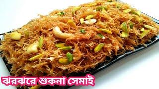 ঝরঝরে জর্দা সেমাই/শুকনা সেমাই/Eid Special Dessert  jorda Semai/Jorda Shemai Recipe/Vermicelli Recipe