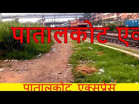 पातालकोट एक्सप्रेस | Delhi S Rohilla Patalkot Express | Chhindwara to sarai rohilla