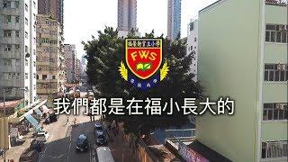 Publication Date: 2018-06-30 | Video Title: 福榮街官立小學17-18年度 – 六十周年校慶影片《 我們都