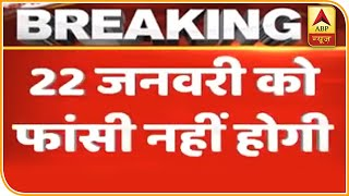 Gambar cover Nirbhaya Case: दोषियों की फांसी पर आया नया मोड़ | ABP News Hindi