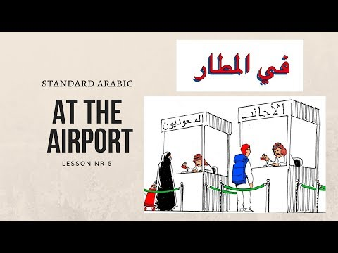 At the airport in the Arab country في المطار