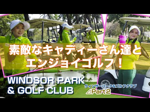 素敵なキャディーさん達とエンジョイゴルフ! Windsor Park R 2【タイゴルフ】