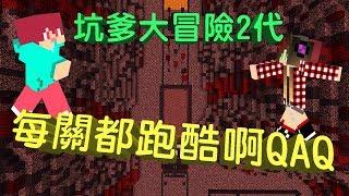 [XY小元] 每關都坑爹跑酷啊QAQ| Unfair Minecraft 坑爹大冒險2代