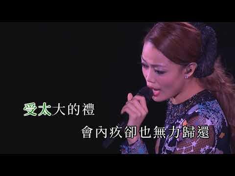 容祖兒李克勤演唱會2015<相愛很難>【KARAOKE字幕】