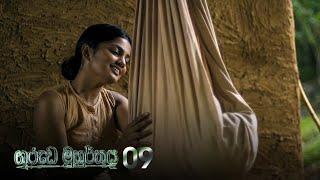 Garuda Muhurthaya | Episode 09 - (2020-09-26) | ITN Thumbnail