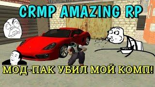 CRMP Amazing RolePlay МОД ПАК УБИЛ МОЙ КОМП 126