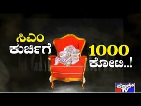 Special Report   1000 Crores For Chief Minister Throne..!