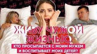 Обмен домами, жизнями, мужьями, детьми с Helen Yes // LOL | Lerchek channel 16+