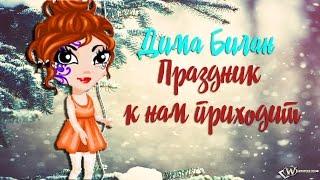 Клип Дима Билан