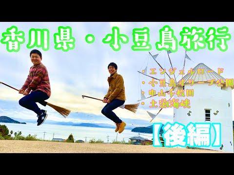 【小豆島】香川,小豆島旅行【後編】