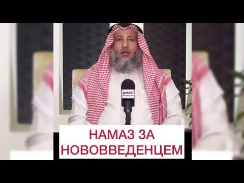 НАМАЗ ЗА НОВОВВЕДЕНЦЕМ |ШЕЙХ УСМАН АЛЬ-ХАМИС