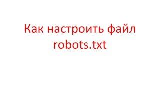 видео Стандарт исключений для роботов – файл robots.txt
