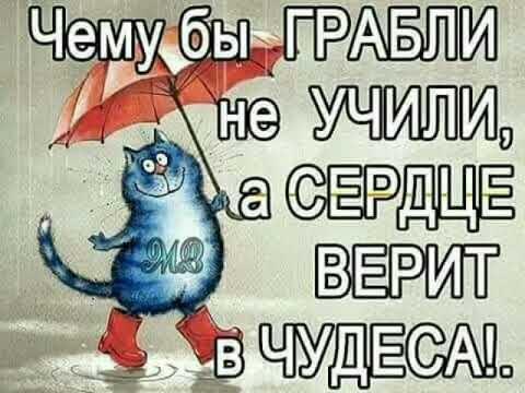С УЛЫБКОЙ ПО ЖИЗНИ :)))