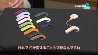 聞いて納得!! 医療最前線:人工内耳(2014.9)