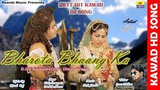 bharota bhang ka New haryanvi Bhole DJ Song 2017 prince sapna kawad song