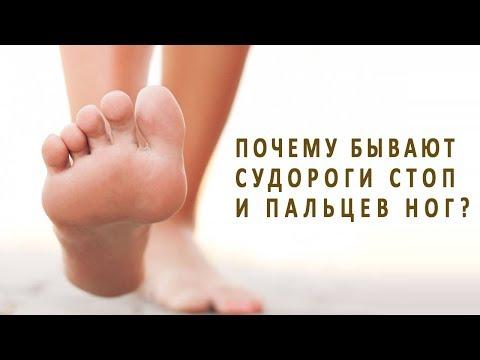 Почему бывают судороги стоп и пальцев ног?