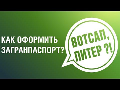 Как оформить загранпаспорт в СПб?