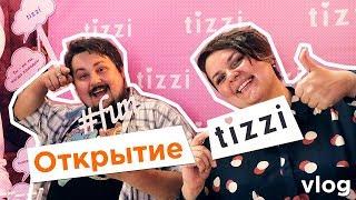 Вечеринка Tizzi.ru. Диалог о сексе. Влог с открытия онлайн секс-шопа в Москве 18+ | proSack vlog #4