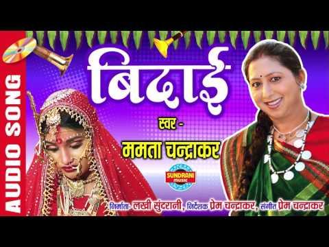 JA DULAURIN BETI TAI - BIDAI - Mamta Chandrakar - Prem Chandrakar - CG SONG - BIHAV GEET