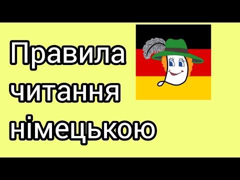 Правила читання німецькою! Це легко!