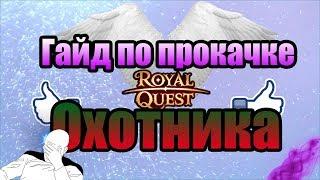 🔥 Royal Quest 🔥 Гайд по прокачке охотника(ханта) 🔥