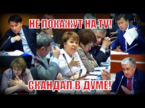 Скандальное высказывание депутата