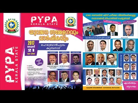YOUTH MEET | IPC GENERAL CONVENTION 2017 | KUMBANAD