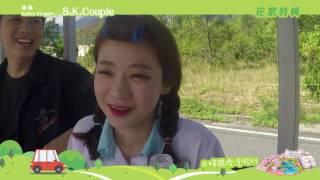 體驗台東紀實影片:韓國Vlogger S K Couple 花絮特輯 韓文版