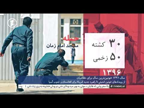 Afghanistan Dari News 20.03.2018 خبرهای افغانستان