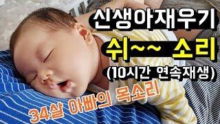 신생아 재우기 백색소음 쉬~소리 (10시간 연속재생)