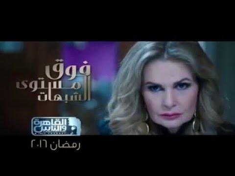 إعلان مسلسل فوق مستوى الشبهات  على القاهرة والناس بطولة الفنانة يسرا رمضلن 2016
