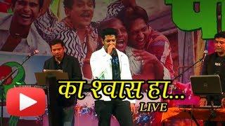 Latest Marathi Song - Ka Shwaas Ha - Live Performance - Swapnil Bandodkar - Marathi Movie Popat