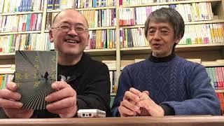 【その2】bookaholic認定2018年度翻訳ミステリーベスト10公開選考会