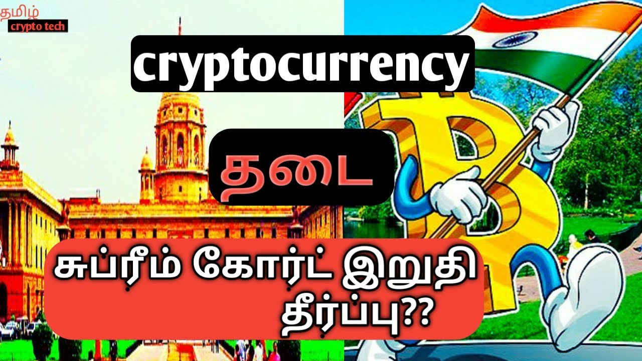 Supreme court Bans cryptocurrency | Latest News