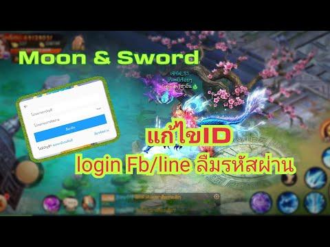 วิธีการแก้Login Fb/Line มาเป็นLoginทั่วไป และการกู้คือรหัสผ่าน Moon&Sword