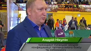 Кікбоксинг Осіння серія Києва: ІІ етап