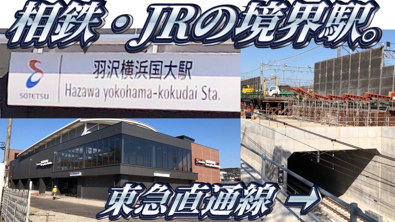 羽沢横浜国大駅に行ってきた。 -...