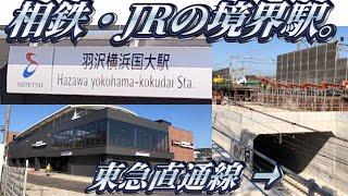 羽沢横浜国大駅に行ってきた。