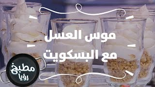 موس العسل مع البسكويت - روان التميمي