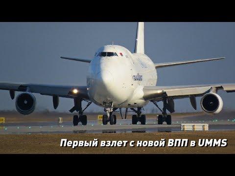 Первый взлет с новой ВПП в Минском аэропорту. First Take-off From A New Runway At UMMS (04.04.19)