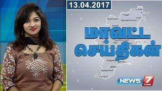 Tamil Nadu Districts News 13-04-2017 – News7 Tamil News