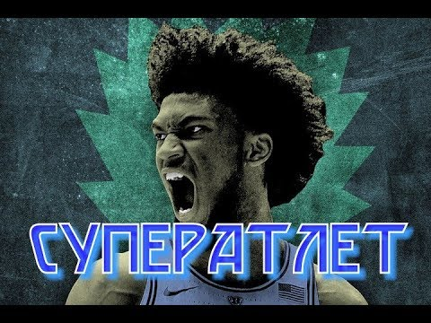 Драфт НБА-2018: Marvin Bagley III