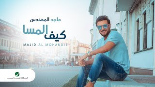 Majid Al Muhandis ... Keef Almesa | ماجد المهندس ... كيف المسا - بالكلمات